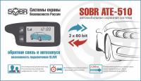 Автосигнализация SOBR ATE 510