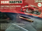 Партроник Park Master 47-4-A White
