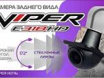 Видеокамера Viper E318 HD