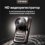 Видеорегистратор Teyes K802
